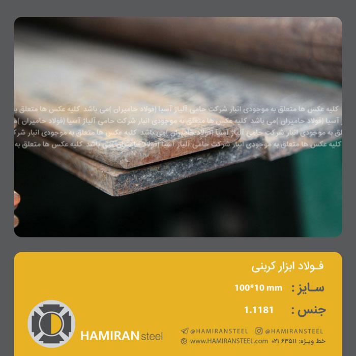 فولاد ابزار کربنی 1.1181