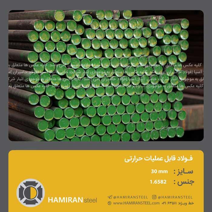 فولاد عملیات حرارتی 1.6582